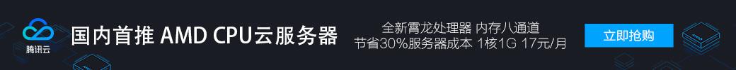腾讯云AMD云服务器
