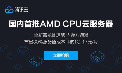 腾讯云AMD服务器