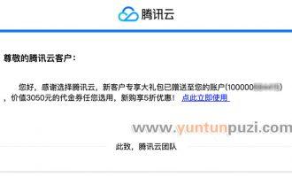 腾讯云3050元新客户专享代金券
