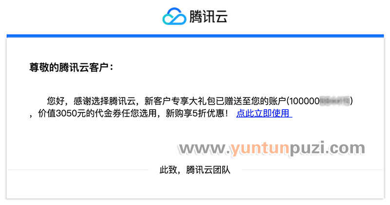 腾讯云3050元代金券