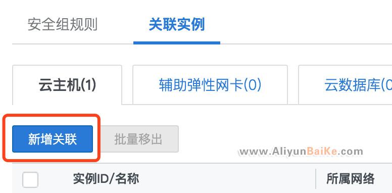 腾讯云安全组新增关联实例