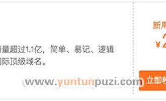 腾讯云.com域名新用户28元 老用户32元