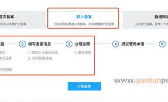 阿里云备案成功的域名能用腾讯云的服务器吗?