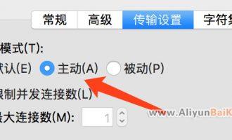 """腾讯云FTP连接不上显示""""读取目录列表失败""""解决方法"""