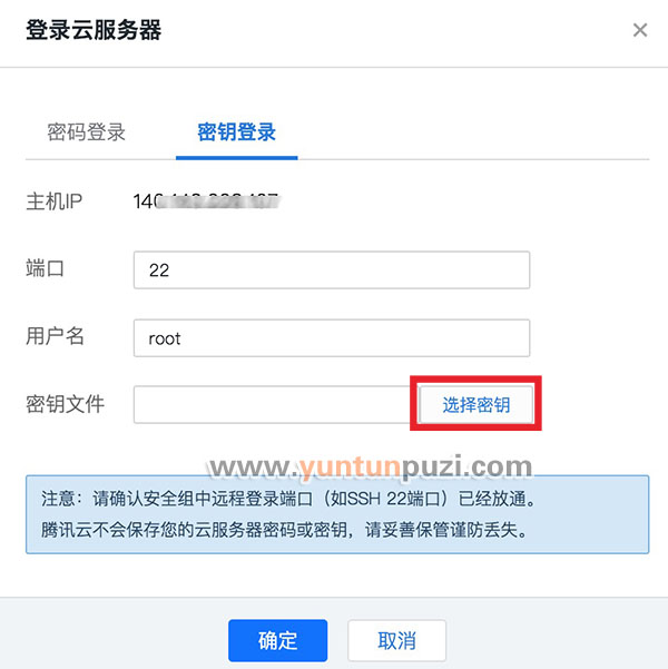 选择SSH密匙文件登录