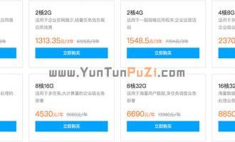 腾讯云服务器5折优惠794.73元3年