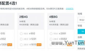 阿里云服务器优惠323元1年起 330元升级款