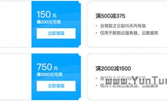 腾讯云代金券2775元新用户福利免费领取