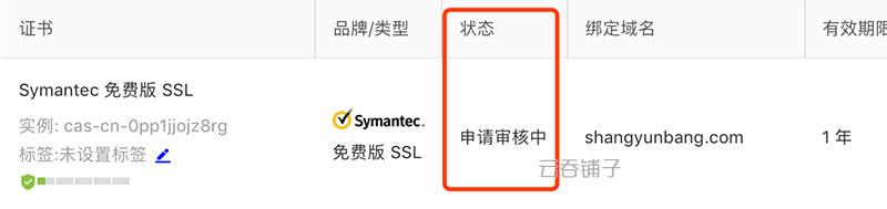 阿里云SSL证书申请审核中