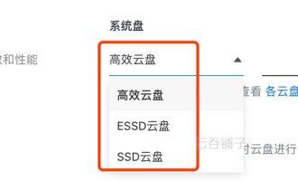 阿里云存储高效云盘、SSD云盘和ESSD云盘区别性能对比
