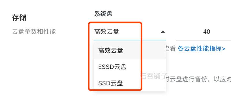 高效云盘、SSD云盘和ESSD云盘