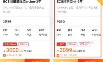 阿里云4核/8G/6M云服务器优惠(ECS共享型n4)
