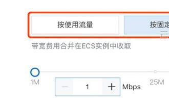 阿里云服务器公网带宽怎么选择?阿里云宽带买多少合适?