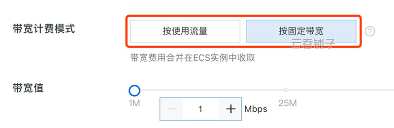 阿里云服务器公网宽带计费模式