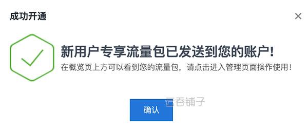 腾讯云开通CDN赠送新用户专享流量包