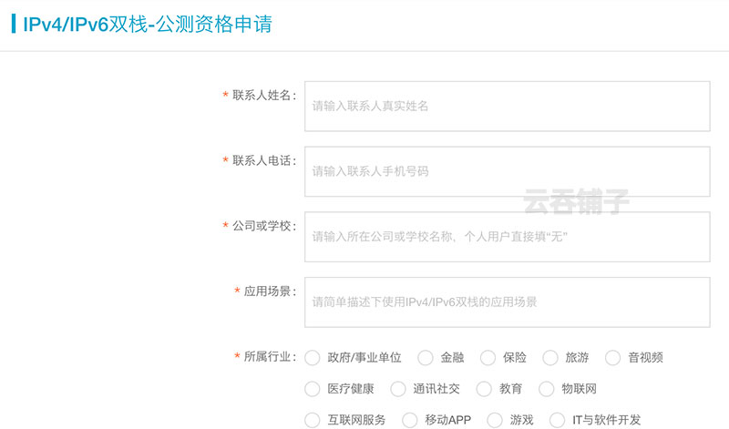 IPv4/IPv6双栈-公测资格申请