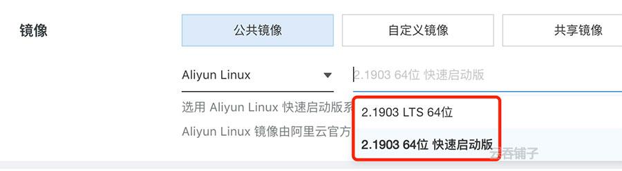 Aliyun Linux镜像