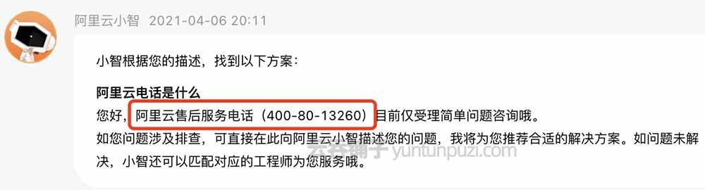 阿里云售后服务电话4008013260