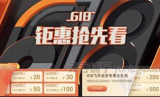 2021阿里云618活动服务器报价及规则出炉