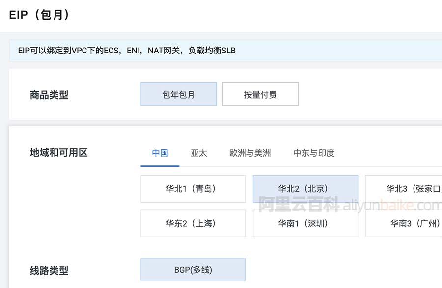阿里云弹性公网IP(EIP)购买