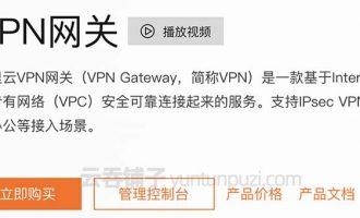 阿里云VPN网关收费价格表(IPsec VPN和SSL VPN)