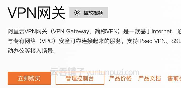 阿里云VPN网关收费价格表