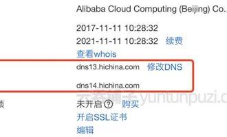 阿里云域名DNS服务器地址大全hichina和alidns