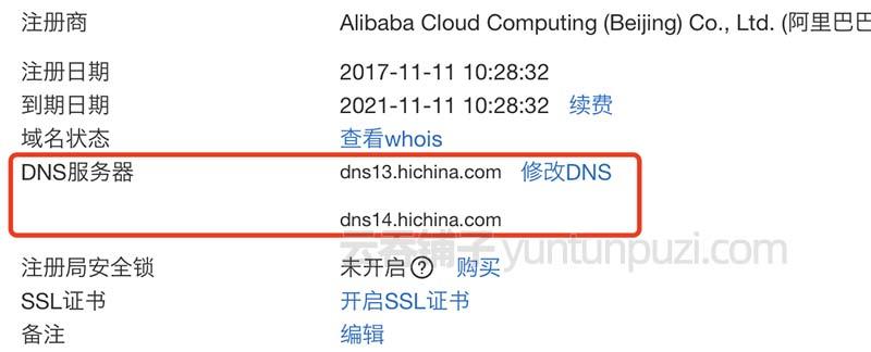 阿里云DNS服务器