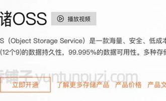 阿里云对象存储OSS收费细则不只是存储太鸡贼了?
