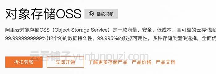 阿里云对象存储OSS收费价格