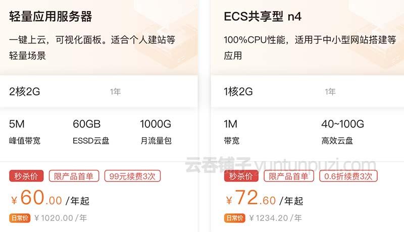 阿里云服务器ECS共享型n4和轻量服务器