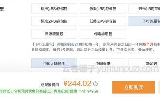 阿里云对象存储OSS流量价格收费标准(按量付费/流量包)